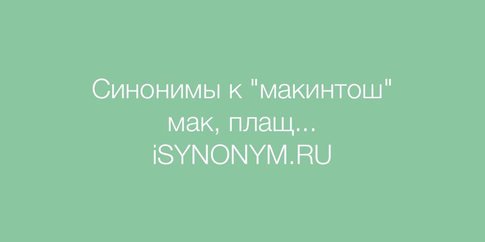 Синонимы слова макинтош