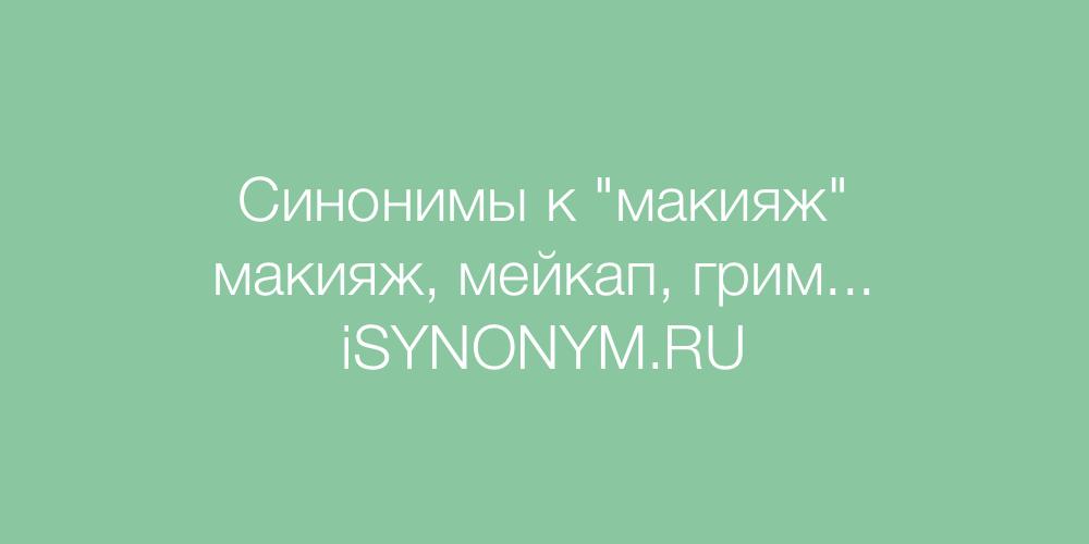 Синонимы слова макияж