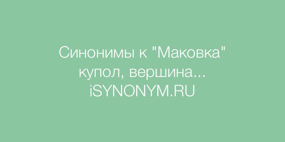 Синонимы слова Маковка
