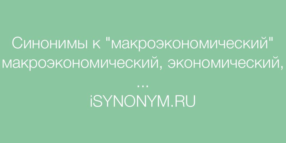 Синонимы слова макроэкономический