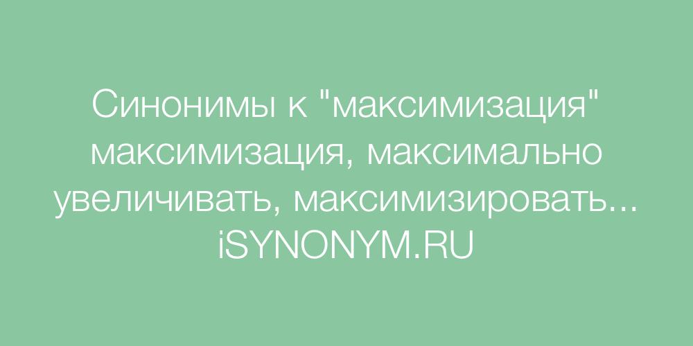 Синонимы слова максимизация