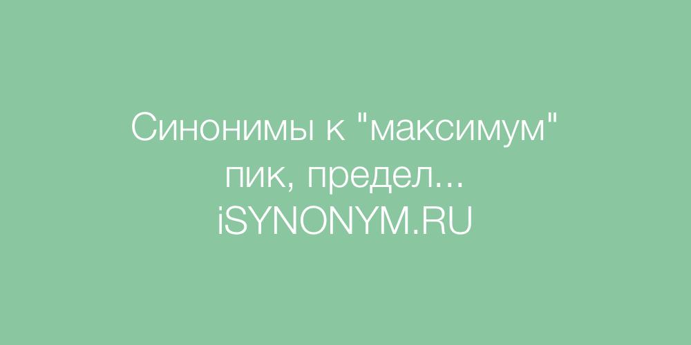 Синонимы слова максимум