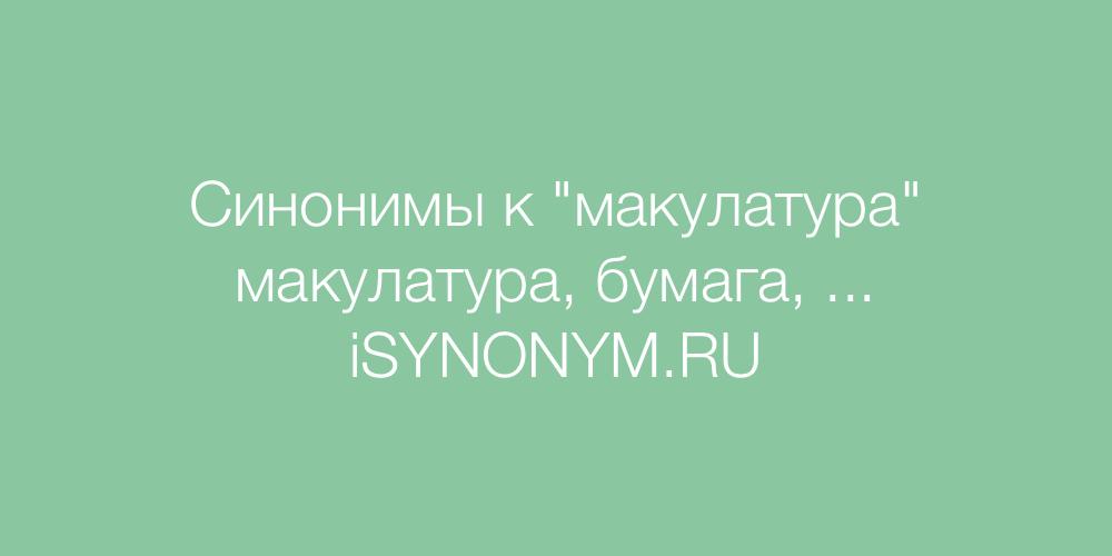 Синонимы слова макулатура