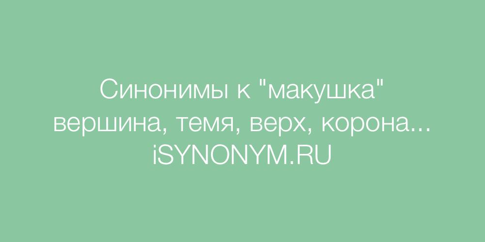 Синонимы слова макушка