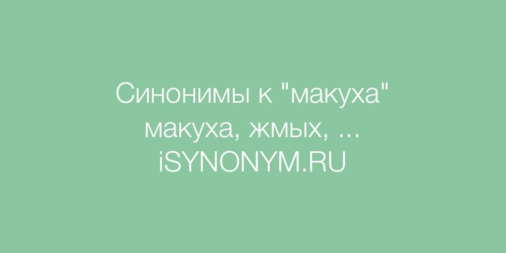 Синонимы слова макуха