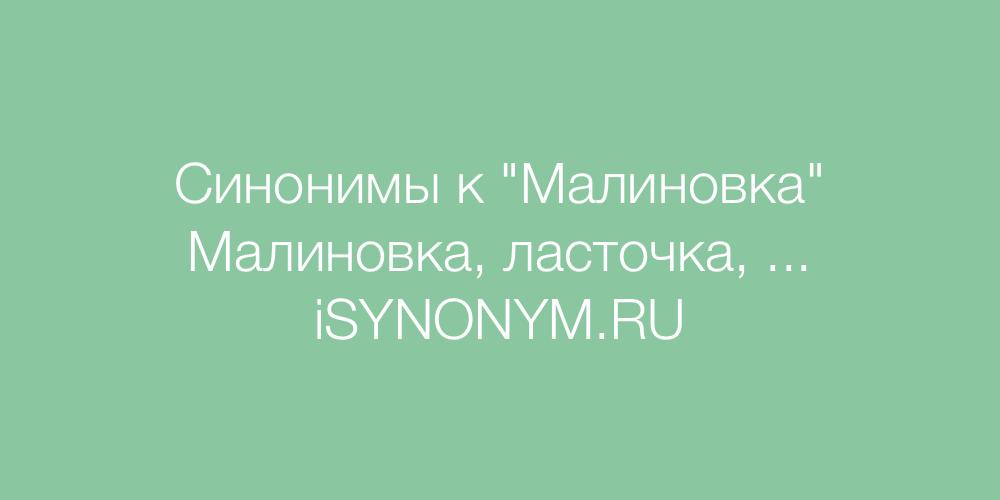 Синонимы слова Малиновка