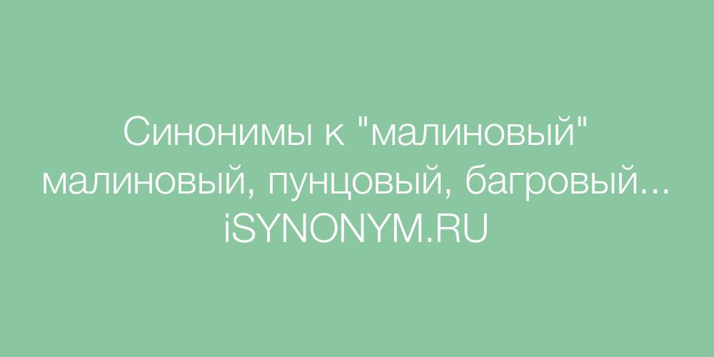 Синонимы слова малиновый