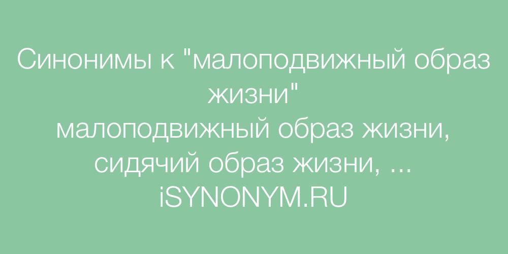 Синонимы слова малоподвижный образ жизни