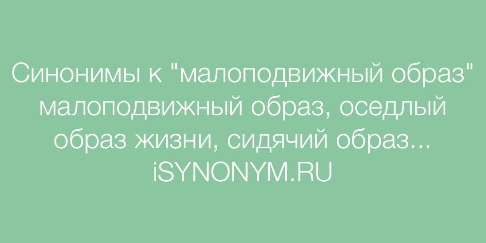 Синонимы слова малоподвижный образ