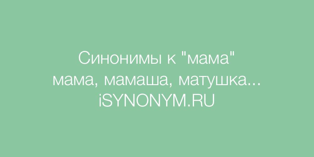 Синонимы слова мама