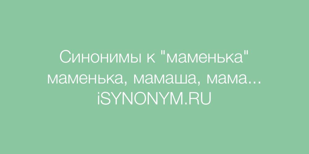 Синонимы слова маменька