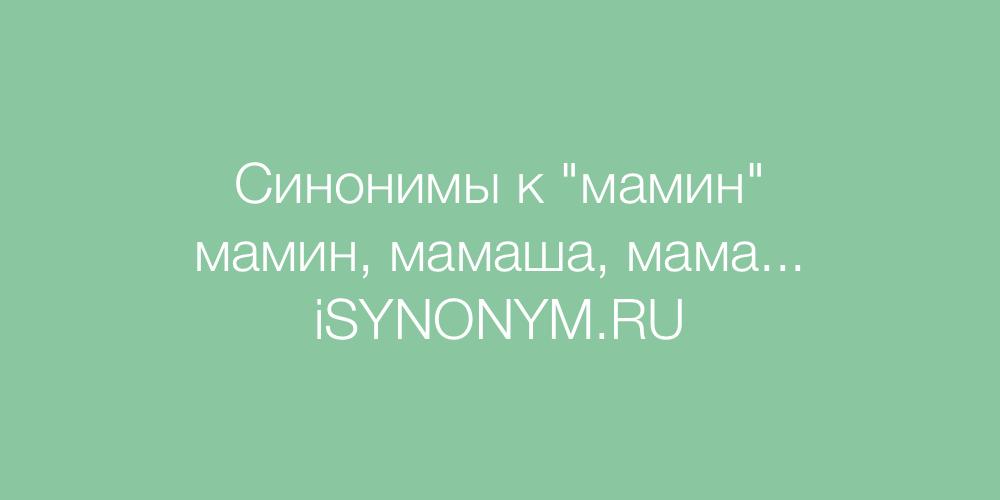 Синонимы слова мамин