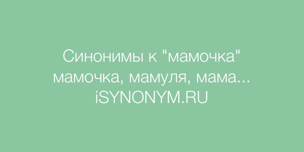 Синонимы слова мамочка