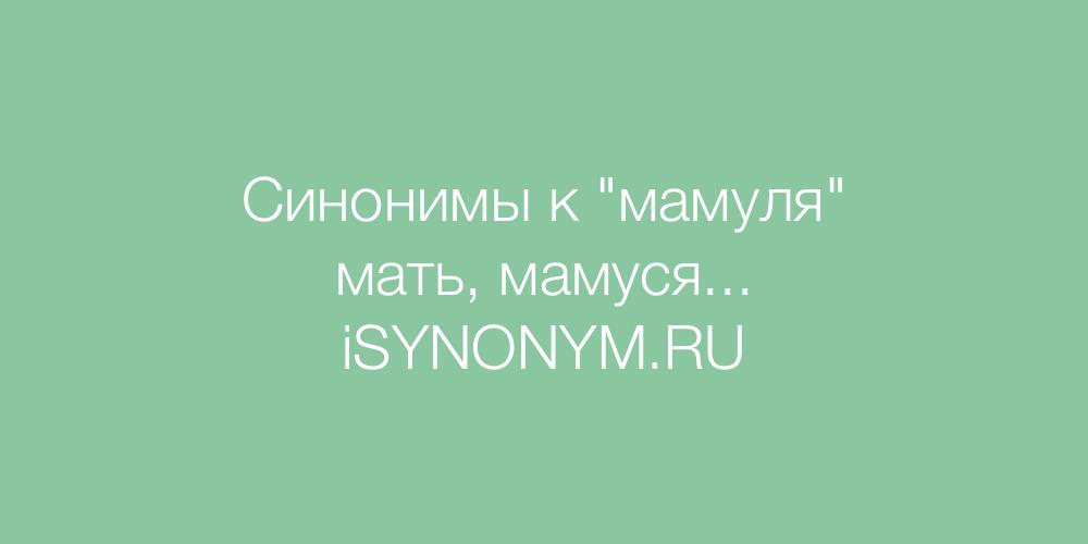Синонимы слова мамуля