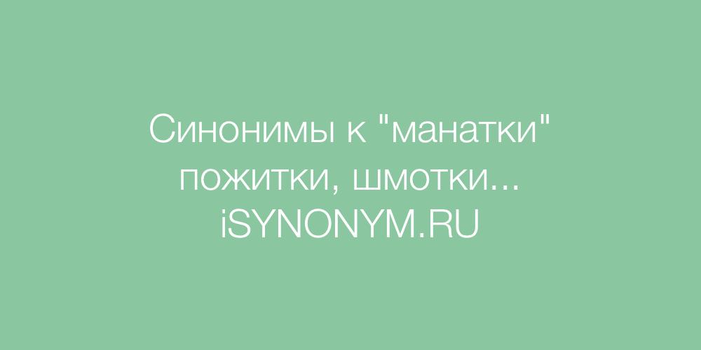 Синонимы слова манатки