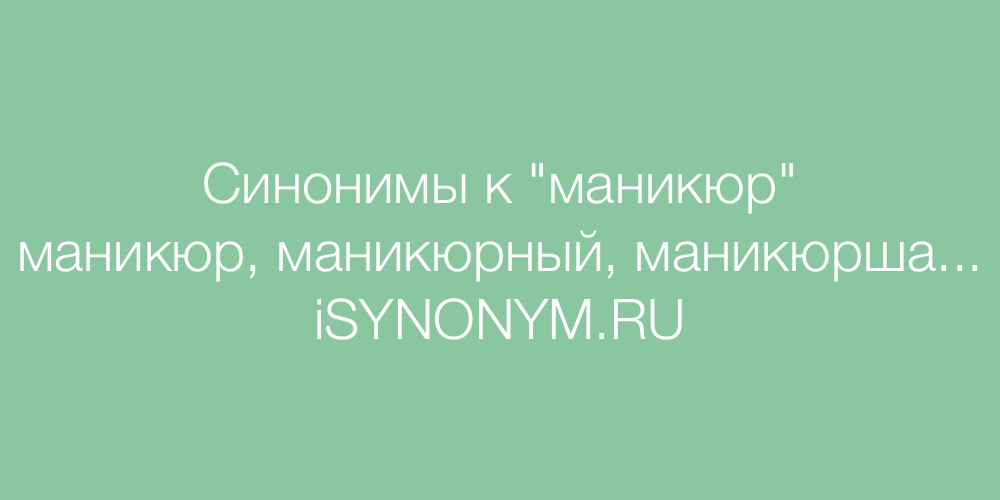 Синонимы слова маникюр