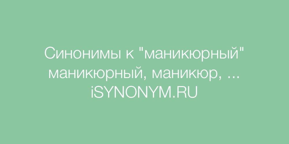 Синонимы слова маникюрный