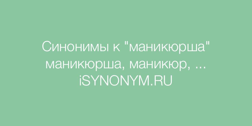 Синонимы слова маникюрша