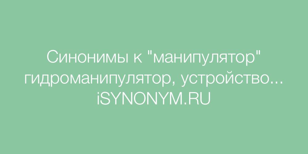 Синонимы слова манипулятор