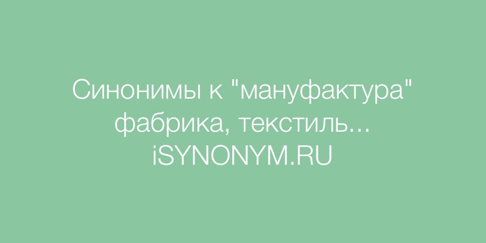 Синонимы слова мануфактура