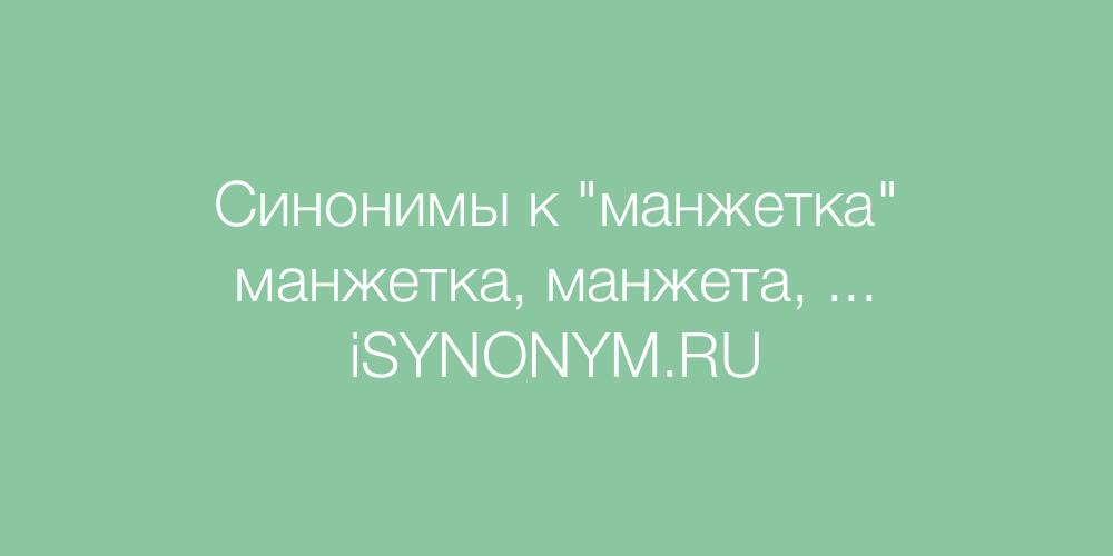 Синонимы слова манжетка