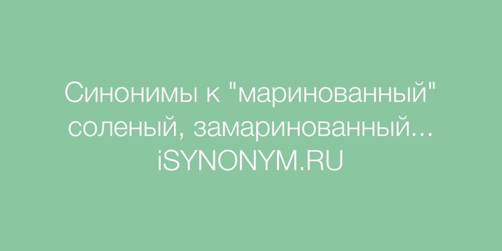Синонимы слова маринованный