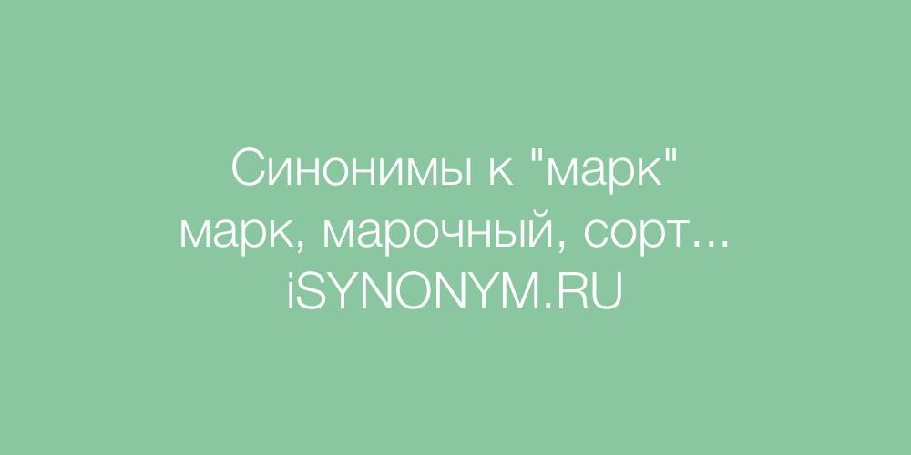 Синонимы слова марк