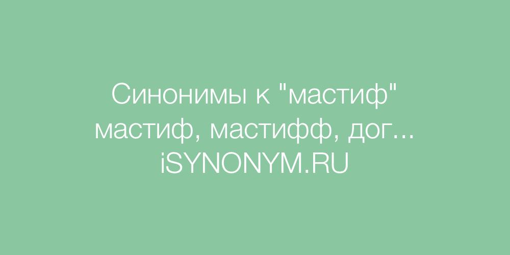 Синонимы слова мастиф