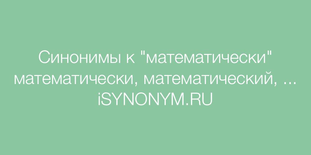 Синонимы слова математически