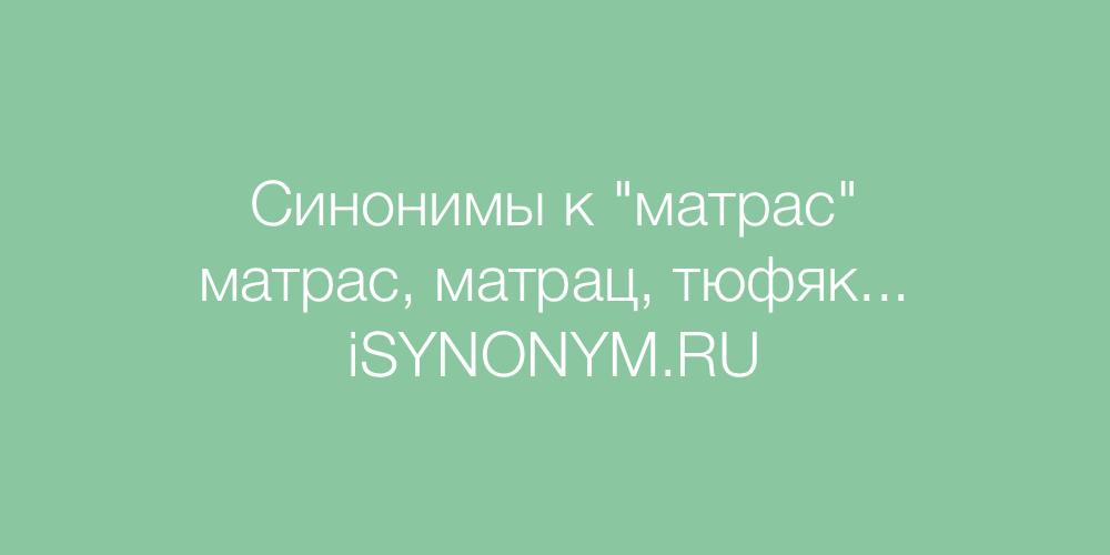 Синонимы слова матрас