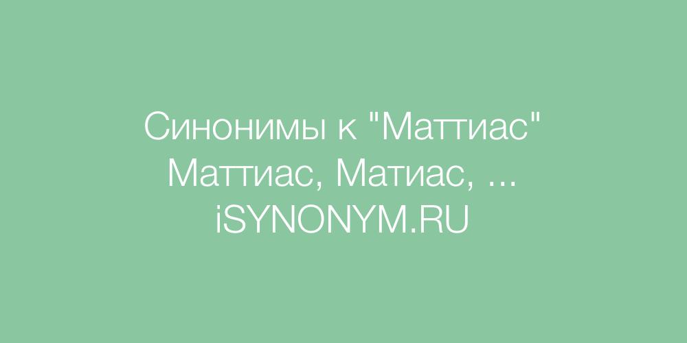 Синонимы слова Маттиас