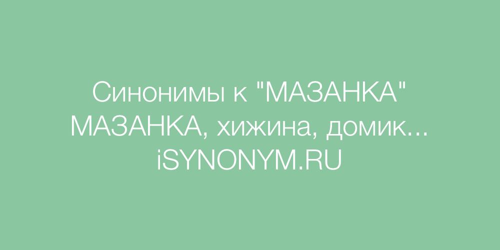 Синонимы слова МАЗАНКА