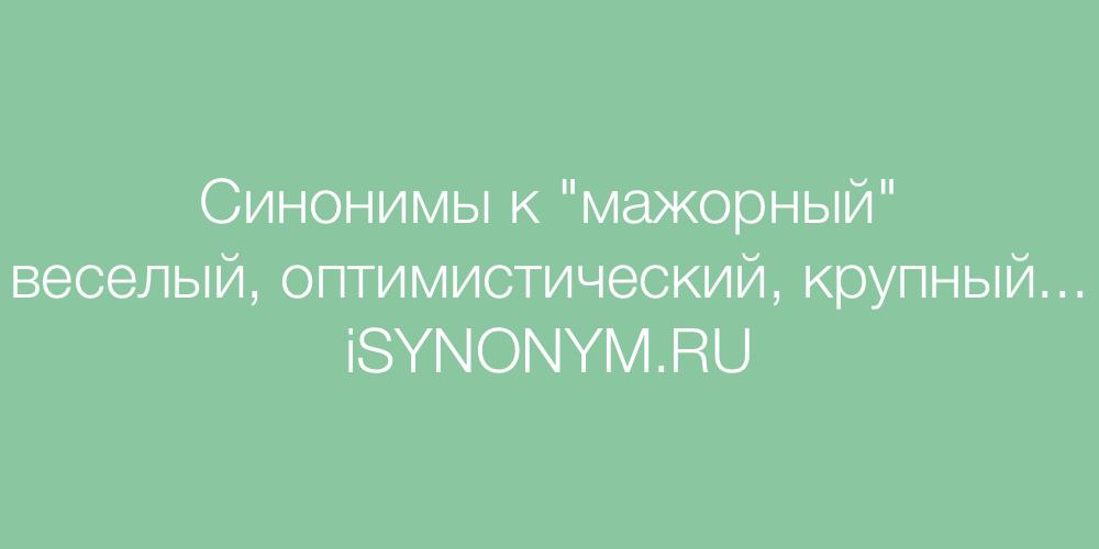 Синонимы слова мажорный