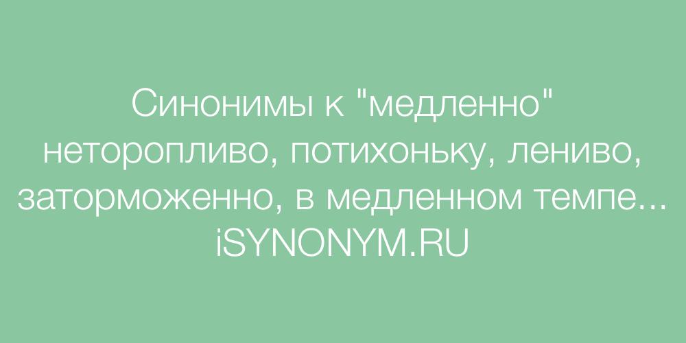 Синоним К Знакомые