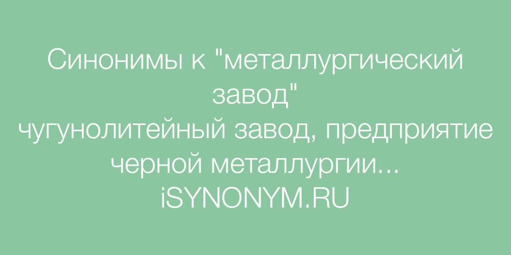 Синонимы слова металлургический завод