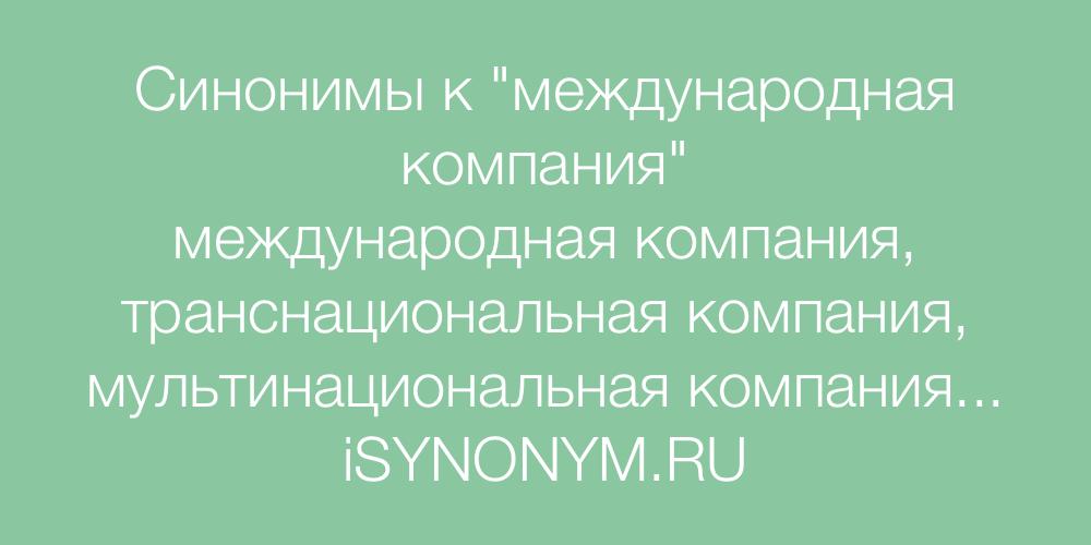 Синонимы слова международная компания