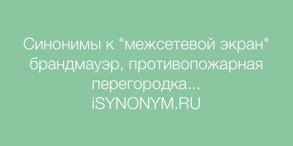 Синонимы слова межсетевой экран