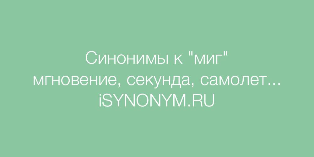 Синонимы слова миг