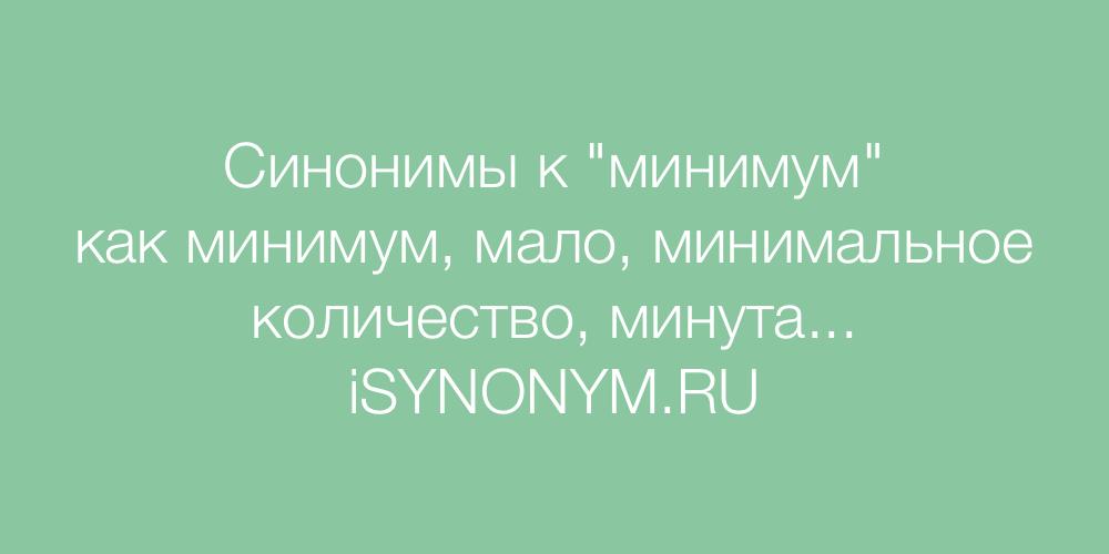Синонимы слова минимум