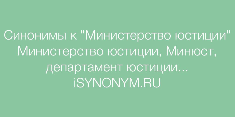 Синонимы слова Министерство юстиции