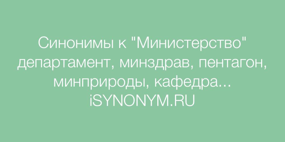 Синонимы слова Министерство
