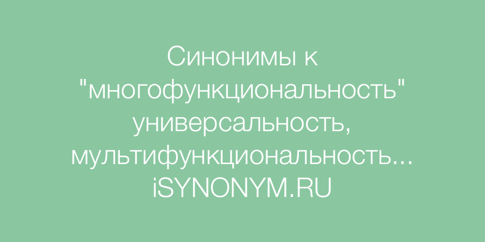 Синонимы слова многофункциональность