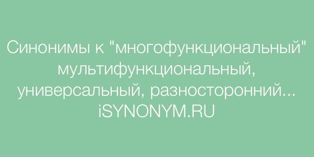 Синонимы слова многофункциональный