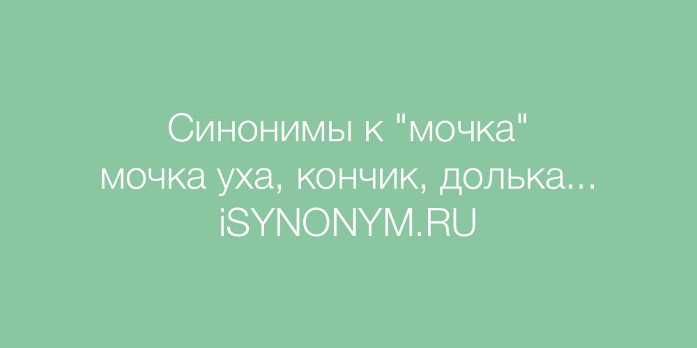 Синонимы слова мочка