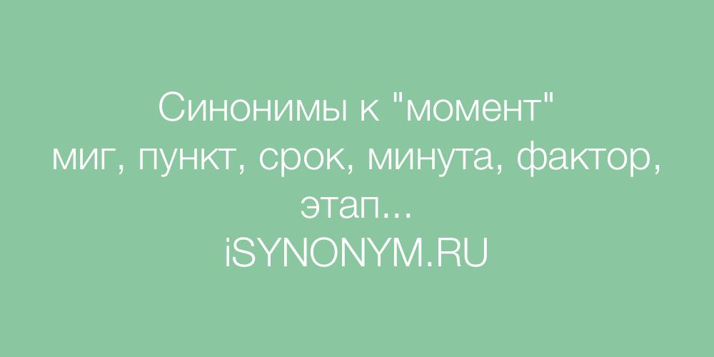Синонимы слова момент