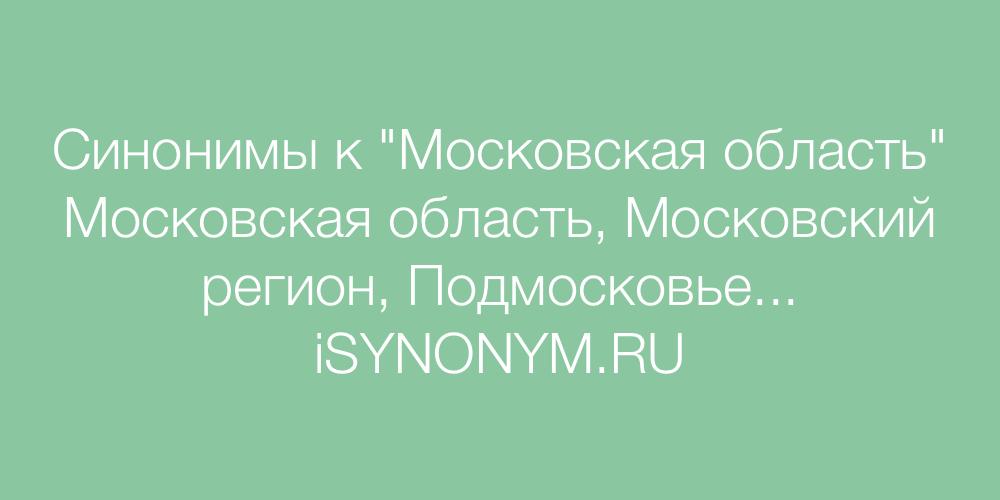 Синонимы слова Московская область