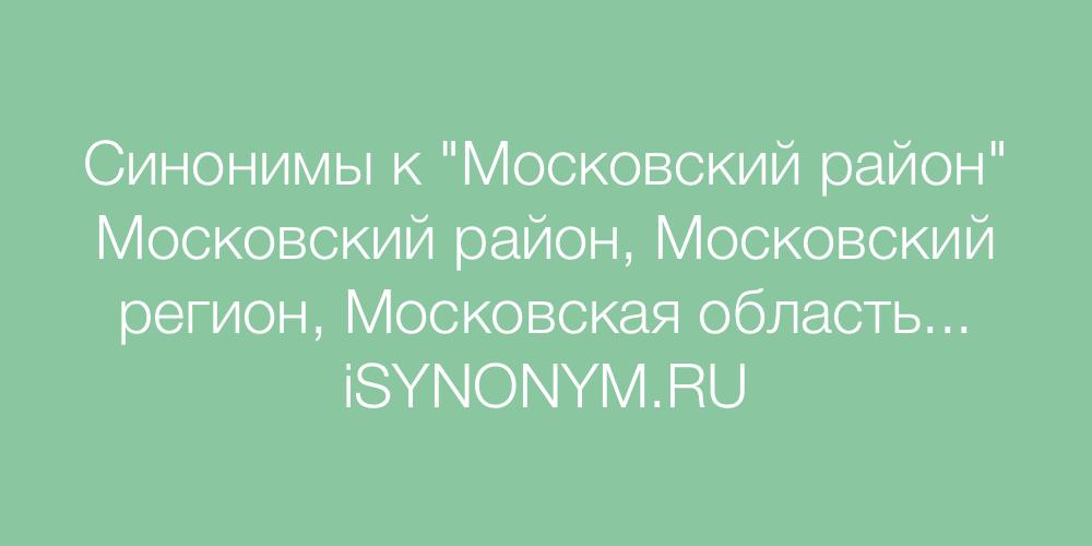 Синонимы слова Московский район