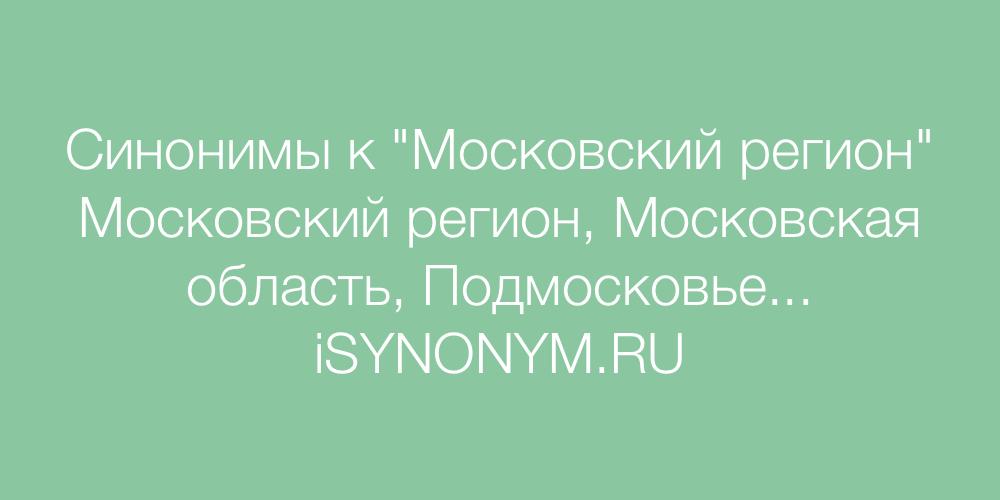 Синонимы слова Московский регион