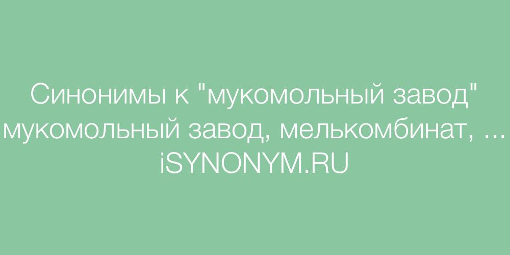 Синонимы слова мукомольный завод