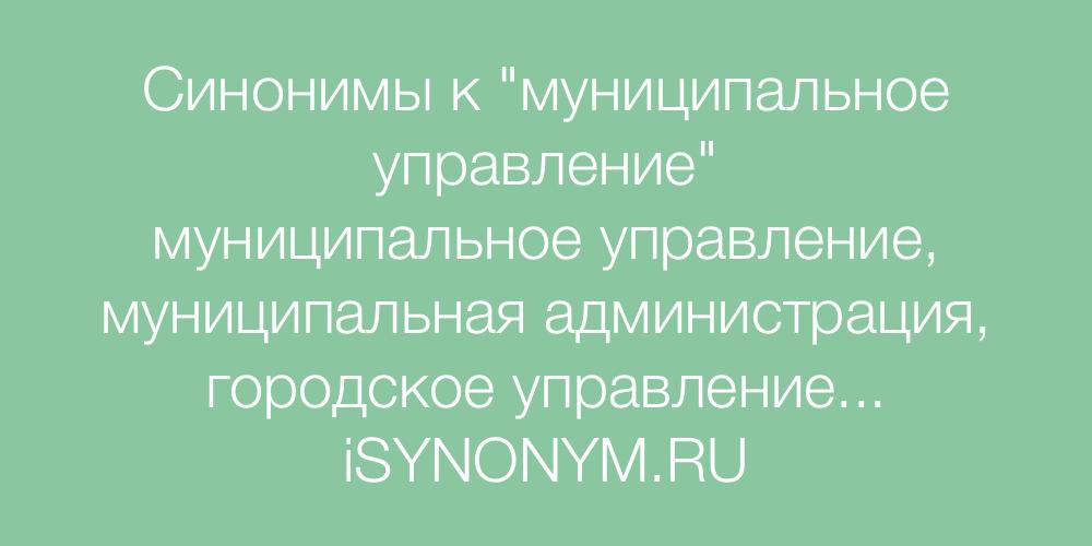 Синонимы слова муниципальное управление